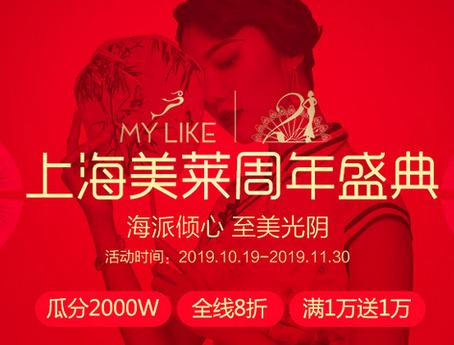 上海美莱品牌21周年庆正式开启!福利超乎想象