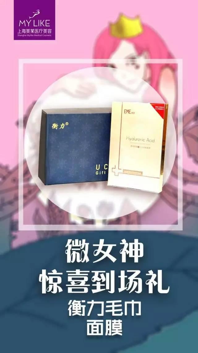 上海美莱微女神会员回馈沙龙