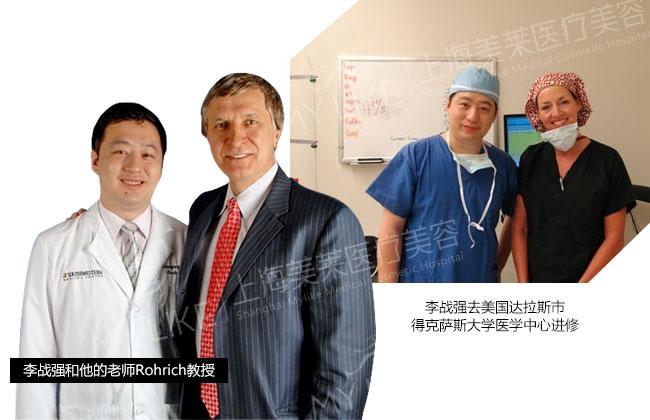 李战强教授参加届美莱连锁鼻整形高峰论坛