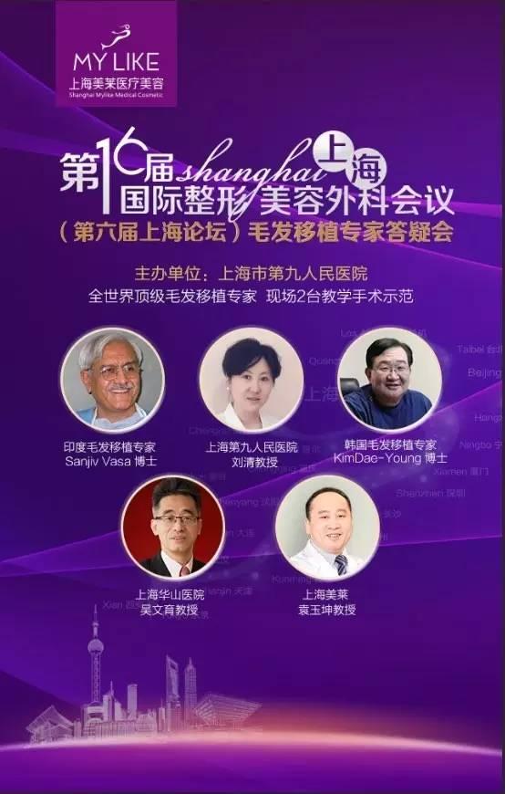 第十六届上海国际整形美容外科会议