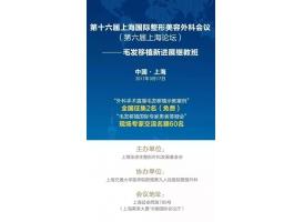 免费植发案例征集,3.17日在上海美莱举办第十六届国际整形会议