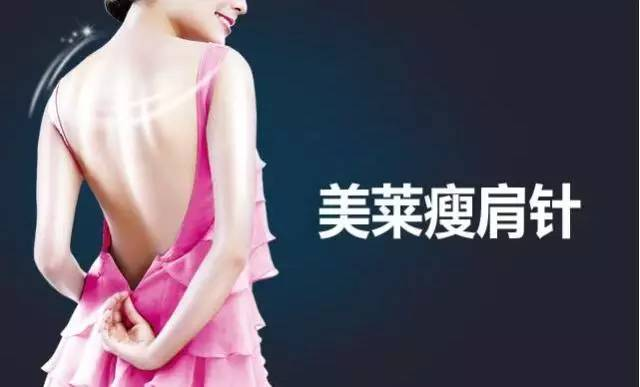 上海美莱瘦肩针秀出你的性感香肩