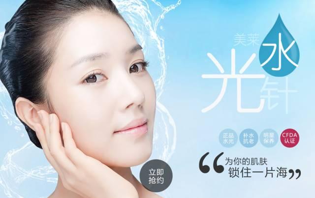 上海美莱水光针注射