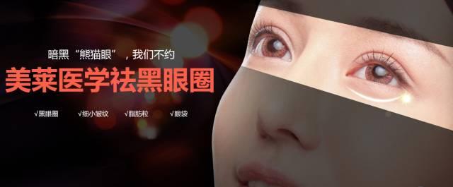 上海美莱激光去黑眼圈