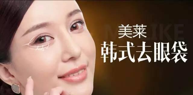 上海美莱术去眼袋