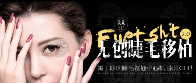 上海美莱种植睫毛