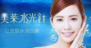 上海美莱注射水光针让你素颜都很美