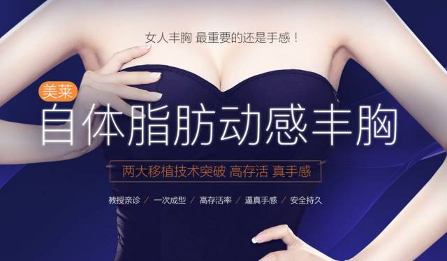 上海美莱自体脂丰胸较好的医院