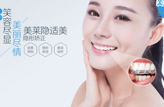 上海美莱隐适美牙齿矫正要多少钱