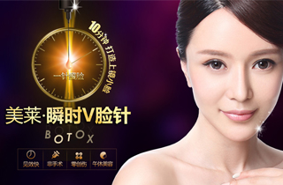 上海美莱注射瘦脸针