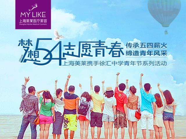 上海美莱携手徐汇中学共筑青春梦