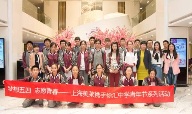 徐汇中学师生参观美莱