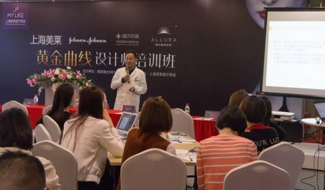 上海美莱汪灏院长进行课题分享