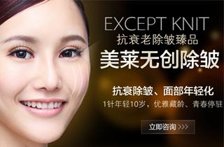 上海注射除皱能保持多久