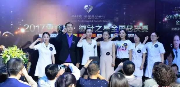 2017伊肤泉微针之星全国总决赛上海美莱邱阳获得总冠军
