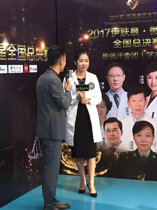 2017伊肤泉微针之星全国总决赛