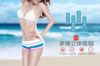 上海腹部吸脂手术多少钱