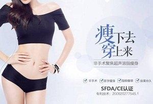 上海腰部吸脂减肥价格