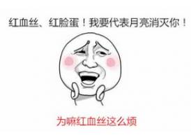 上海怎么去红血丝效果好