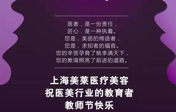 """上海美莱向""""教师""""送去节日的祝福"""