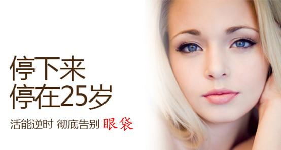 上海做眼袋多少钱