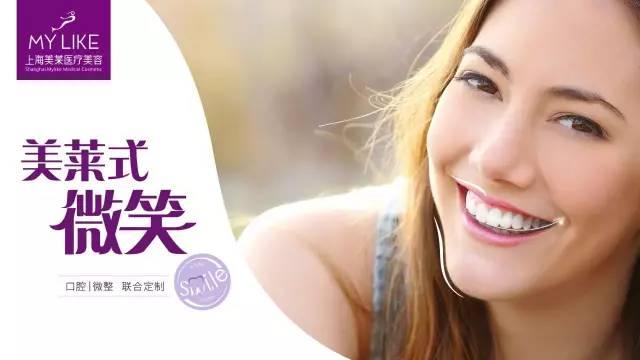 上海美莱式微笑