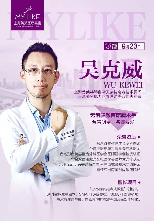 驻颜首席魔术师吴克威教授坐诊上海美莱