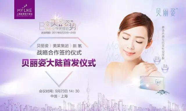 上海美莱大陆发引领行业产品升级