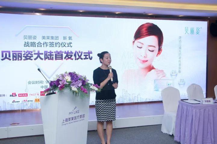 新氧整形营销总经理刘蓉女士发言