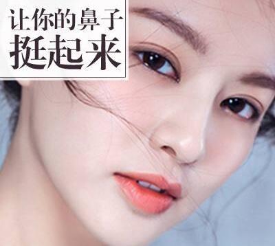 上海假体隆鼻价格贵不贵
