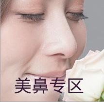 美莱鼻部整形