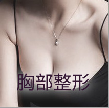 美莱胸部整形