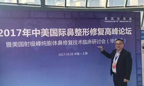 上海美莱隆鼻专家欧阳春