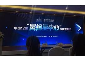 上海美莱鼻修复基地正式成立