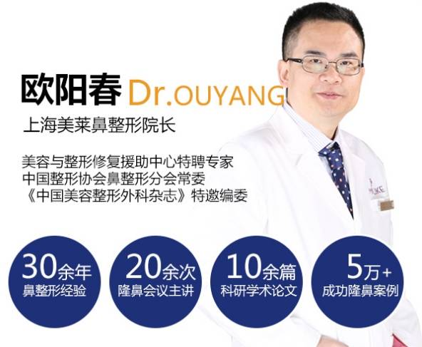 上海美莱鼻整形欧阳春教授