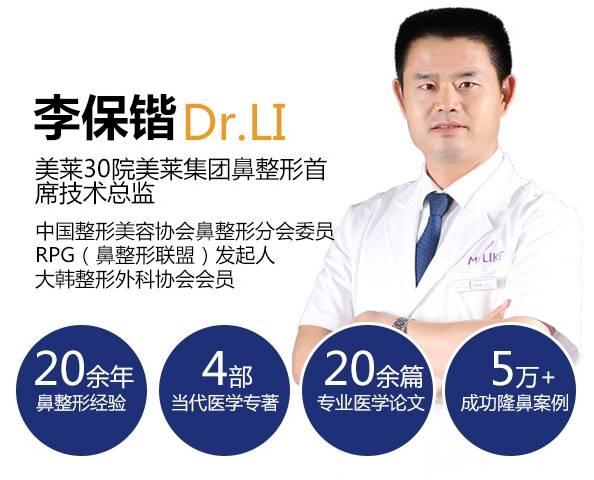 上海美莱隆鼻医院