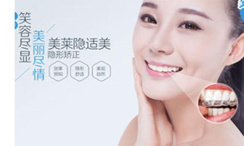 上海美莱隐适美矫正牙齿