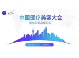 上海美莱承办的2017CCAM中国医疗美容大会