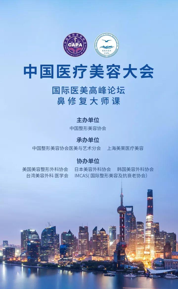 美莱承办中国医疗美容大会