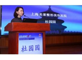 2017上海市医学会邀请上海美莱专家出席