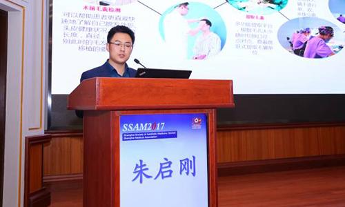2017上海市医学会医学美容学术年会上海美莱专家出席