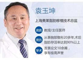 上海美莱自体脂肪丰胸怎么样