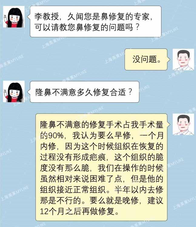 上海美莱鼻整形专家李保锴关于鼻修复解答问答