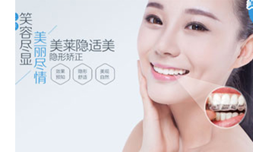 上海美莱隐形牙齿矫正