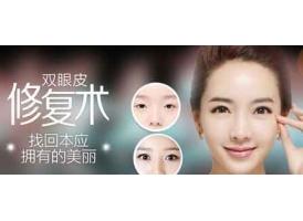 上海美莱修复双眼皮多少钱