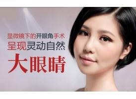 上海美莱开外眼角多少钱