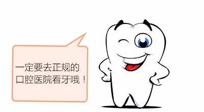 牙齿矫正的四大谣言你知道吗