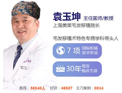 上海美莱植发医生袁玉坤