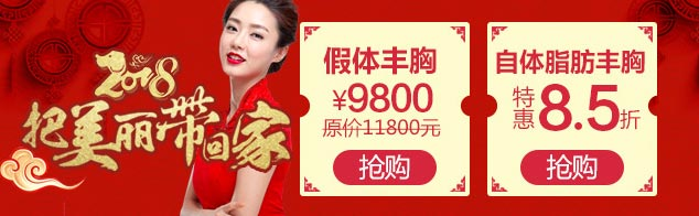 上海隆胸医院哪家好美莱胸部整形优惠活动