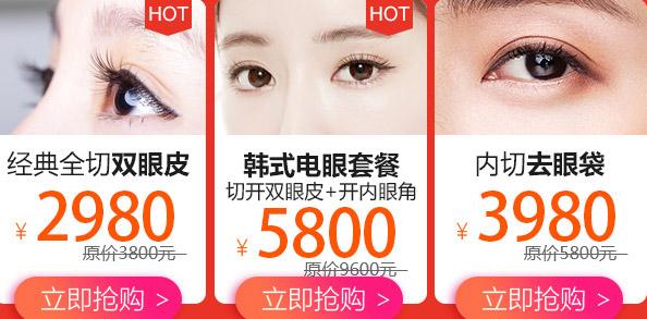 上海美莱双眼皮活动优惠